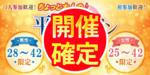 【長野県長野の恋活パーティー】街コンmap主催 2018年10月19日