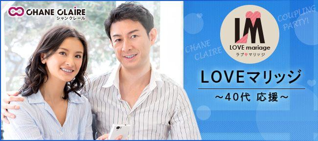 ★…LOVEマリッジ…★<10/27 (土) 13:30 新宿1>…\40代応援/婚活パーティー