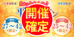 【山口県山口の恋活パーティー】街コンmap主催 2018年10月19日