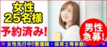 【愛知県名駅の恋活パーティー】街コンkey主催 2018年10月20日
