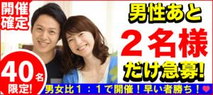 【愛知県名駅の恋活パーティー】街コンkey主催 2018年10月21日