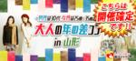 【山形県山形の恋活パーティー】街コンいいね主催 2018年9月23日