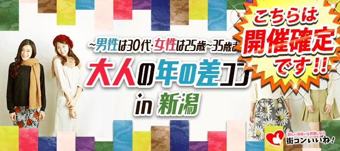 【新潟県新潟の恋活パーティー】街コンいいね主催 2018年9月23日