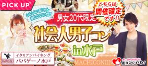 【茨城県水戸の恋活パーティー】街コンいいね主催 2018年9月24日