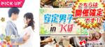 【茨城県つくばの恋活パーティー】街コンいいね主催 2018年9月24日