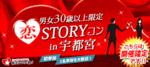 【栃木県宇都宮の恋活パーティー】街コンいいね主催 2018年9月24日