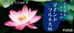 【東京都浅草の婚活パーティー・お見合いパーティー】Diverse(ユーコ)主催 2018年9月29日