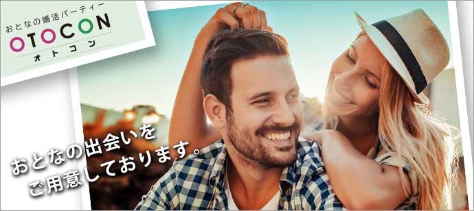大人の平日婚活パーティー 10/25 15時 in 天神
