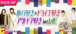 【山形県山形の恋活パーティー】街コンいいね主催 2018年9月24日