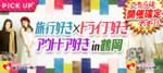 【山形県鶴岡の恋活パーティー】街コンいいね主催 2018年9月24日