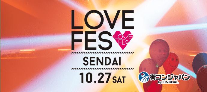 LOVE FES SENDAI ♡10/27(土)全国で大人気のイベントで素敵な記念日の始まりとなりますように・・・♡