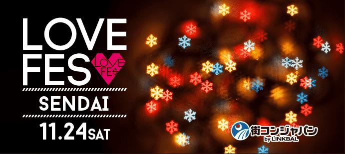 LOVE FES SENDAI ♡11/24(土)全国で大人気のイベントで素敵な記念日の始まりとなりますように・・・♡