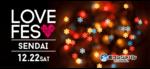 【宮城県仙台の恋活パーティー】アニスタエンターテインメント主催 2018年12月22日