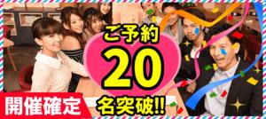 【北海道札幌駅の恋活パーティー】街コンkey主催 2018年10月20日