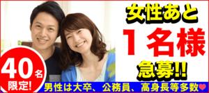 【神奈川県横浜駅周辺の恋活パーティー】街コンkey主催 2018年10月21日