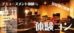 【大阪府梅田の体験コン・アクティビティー】M-style 結婚させるんジャー主催 2018年9月22日
