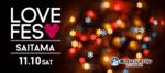 【埼玉県大宮の恋活パーティー】合同会社Airdiver主催 2018年11月10日