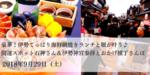 【大阪府梅田の趣味コン】恋旅企画主催 2018年9月29日