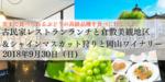 【大阪府梅田の趣味コン】恋旅企画主催 2018年9月30日