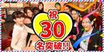 【静岡県浜松の恋活パーティー】街コンkey主催 2018年10月28日