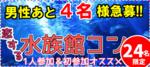 【東京都品川の体験コン・アクティビティー】街コンkey主催 2018年10月21日