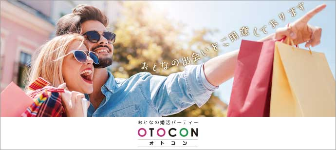 平日個室婚活パーティー 10/15 19時 in 梅田