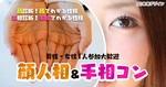 【愛知県栄の体験コン・アクティビティー】未来デザイン主催 2018年9月22日