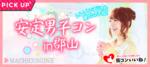 【福島県郡山の恋活パーティー】街コンいいね主催 2018年9月29日