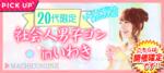 【福島県いわきの恋活パーティー】街コンいいね主催 2018年9月29日