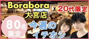 【埼玉県大宮の恋活パーティー】みんなの街コン主催 2018年10月20日