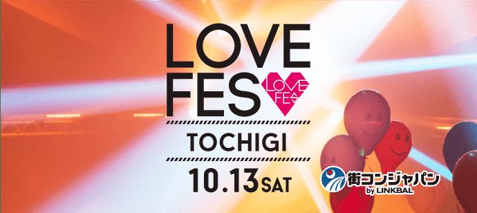 LOVE FES TOCHIGI 【全国同時開催の人気イベント】オシャレなお店で立食パーティー第7弾!! フリータイムやカップリングで大人数と出会えるのが魅力です♪