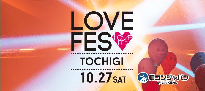LOVE FES TOCHIGI 【全国同時開催の人気イベント】オシャレなお店で立食パーティー第8弾!! フリータイムやカップリングで大人数と出会えるのが魅力です♪