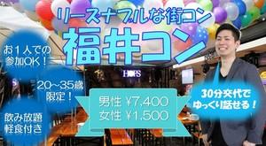 【福井県福井の恋活パーティー】福イベント主催 2018年9月22日