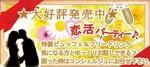 【兵庫県三宮・元町の恋活パーティー】SHIAN'S PARTY主催 2018年9月21日