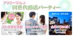 【愛知県名駅の婚活パーティー・お見合いパーティー】街コンmap主催 2018年10月17日