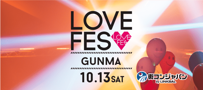 LOVE FES GUNMA  【全国同時開催の人気イベント】フリータイムやマッチングがあるので多くの異性と出会えるのが魅力desu♪