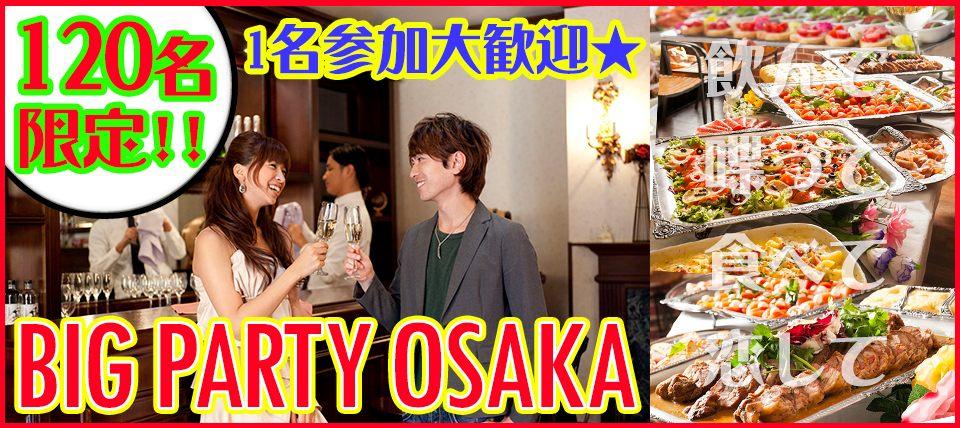 9月24日(祝月)【MAX120名限定企画!】カードが運命を握る♪飲んで喋って食べて恋して☆BIG PARTY OSAKA@大阪本町