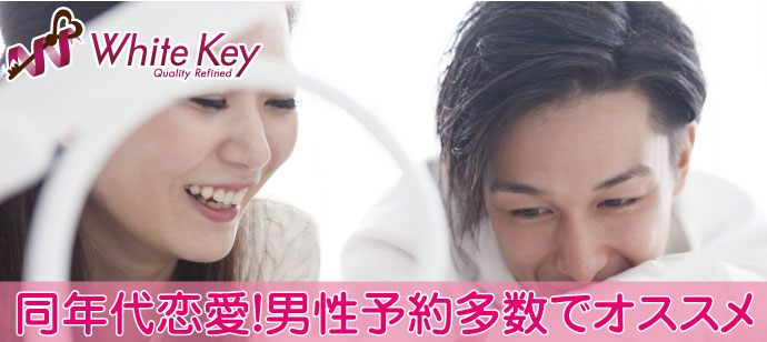 大阪(梅田)|アナタの知りたい!が分かるコンピューター解析採用「最後の恋って思いたい!30代だけの個室Party」【1人参加限定】一気に進展、未来のある彼と真剣恋愛!