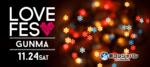 【群馬県高崎の恋活パーティー】合同会社Airdiver主催 2018年11月24日