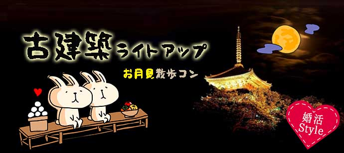 季節限定!古建築&お月見ライトアップ!ウォーキング散策コン♪【横浜】