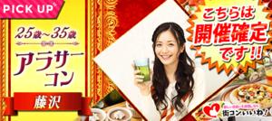 【神奈川県藤沢の恋活パーティー】街コンいいね主催 2018年9月30日