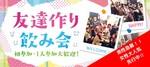 【大阪府梅田の恋活パーティー】街コン広島実行委員会主催 2018年9月24日
