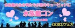 【東京都品川の体験コン・アクティビティー】GOKUフェス主催 2018年9月23日