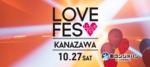 【石川県金沢の恋活パーティー】合同会社Airdiver主催 2018年10月27日