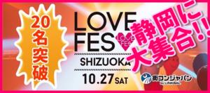 【静岡県静岡の恋活パーティー】合同会社Airdiver主催 2018年10月27日