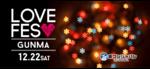 【群馬県高崎の恋活パーティー】合同会社Airdiver主催 2018年12月22日