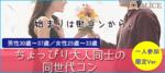 【富山県富山の恋活パーティー】街コンALICE主催 2018年10月20日
