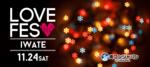 【岩手県盛岡の恋活パーティー】合同会社Airdiver主催 2018年11月24日