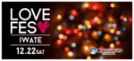 【岩手県盛岡の恋活パーティー】合同会社Airdiver主催 2018年12月22日