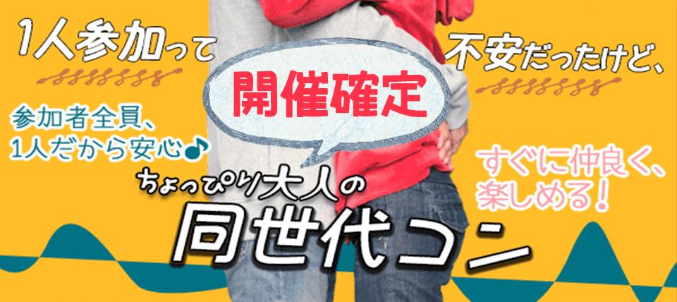 【夜開催】◇広島◇【男性30歳~37歳/女性25歳~33歳】1名参加限定☆ちょっぴり大人の同世代コン☆ギュッと絞った年齢層で恋に繋がりやすい♪